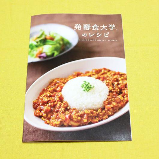 発酵食大学のレシピ
