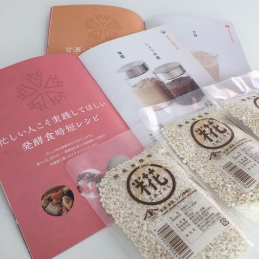 発酵食大学のレシピ&乾燥糀3袋セット
