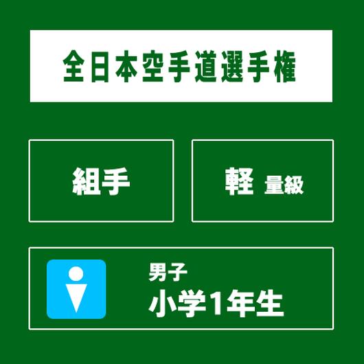 【全日本空手道選手権】 組手 男子 小学1年生 軽量級