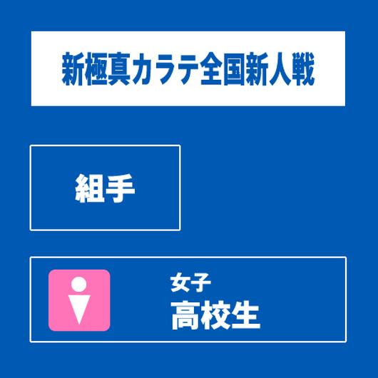 【新極真カラテ全国新人戦 】 組手 女子 高校生