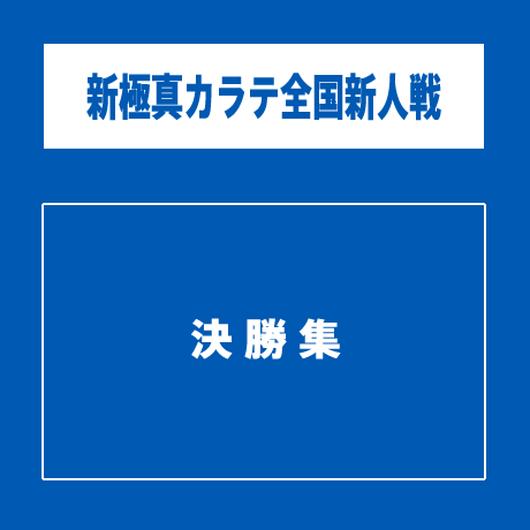 【新極真カラテ全国新人戦 】 組手 決勝集