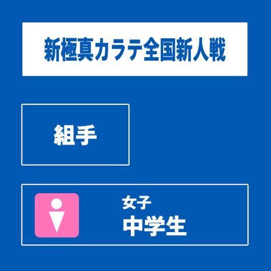 【新極真カラテ全国新人戦 】 組手 女子 中学生