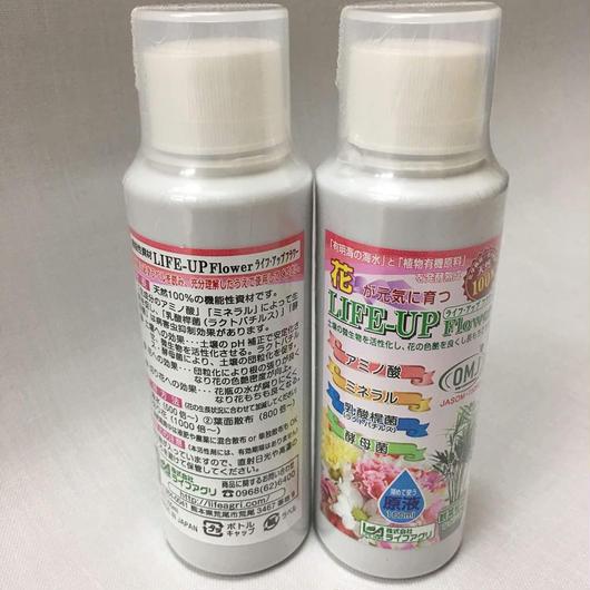 ライフアップ 天然素材100%の機能性資材(お花の延命剤・液体資材)