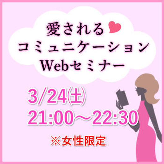 【3/24(土)】愛されるコミュニケーションWebセミナー参加チケット