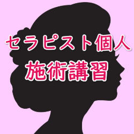 7/1(日)セラピスト個人施術講習(2時間レッスン)