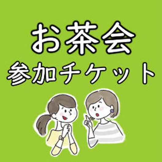 目元メイクアップ講座&お茶会