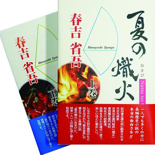 長編時代小説「夏の熾火」・上下セット