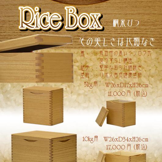 Rice Box 桐米びつ 5Kg用