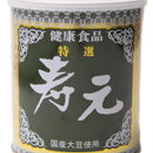 特選寿元 500g/缶