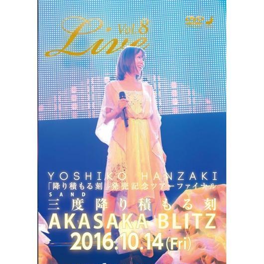 DVD『Live vol.8 AKASAKA BLITZ 「降り積もる刻」リリースツアーファイナル 2016 ~三度降り積もる刻〜』通常版