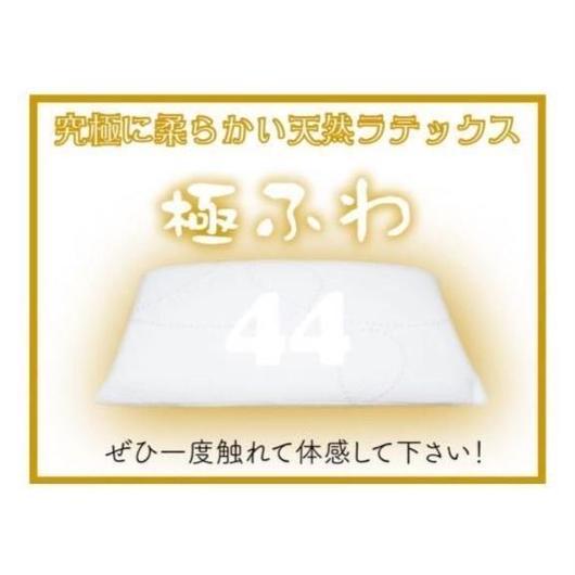 天然ラテックス枕