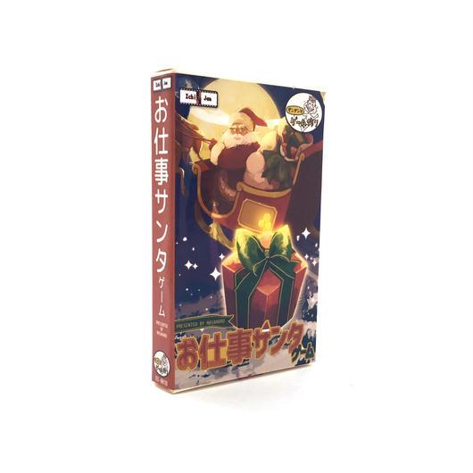 ダンブンとゲーム作り お仕事サンタゲーム Presented by MASAHARU