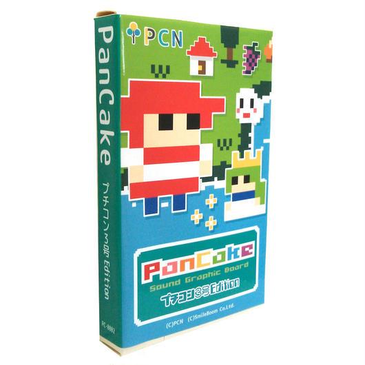 PanCakeプチコン3号Edition