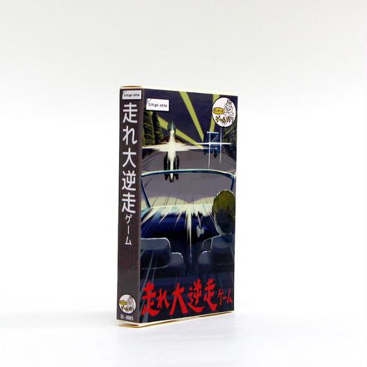 ダンブンとゲーム作り 走れ大逆走ゲーム(for IchigoLatte)
