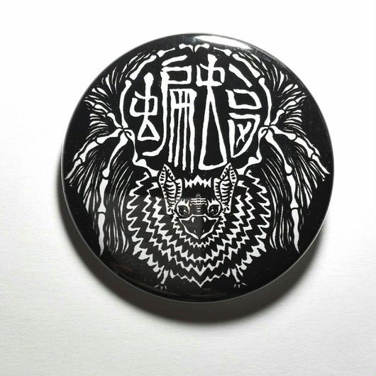 "【dib】Illustration ""Bat"" Can Badge"