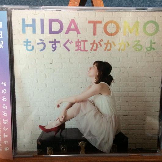 CD《1st Piano Album もうすぐ虹がかかるよ》