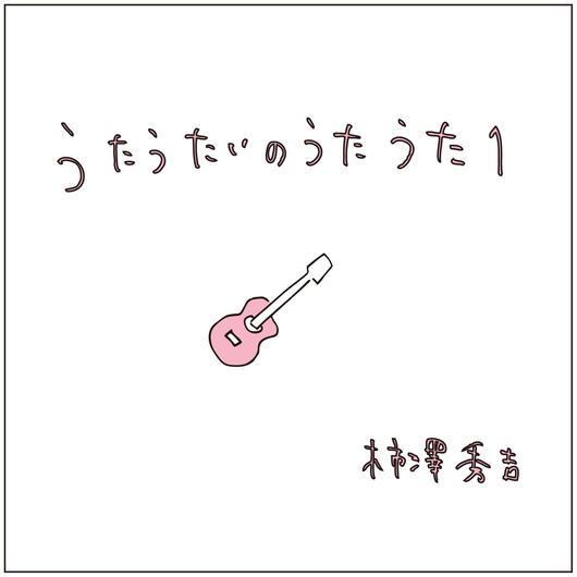柿澤秀吉「うたうたいのうたうた1」