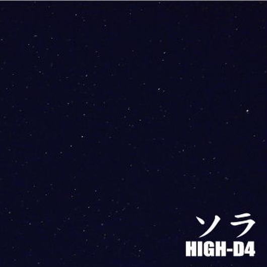 7th demo「ソラ」