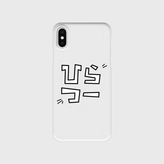 「ひらつー ロゴ」透明スマホケース