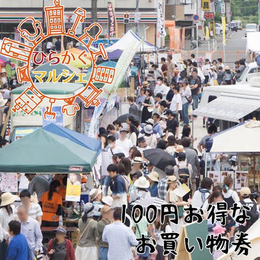 ひらかぐマルシェお買い物券【100円分お得】