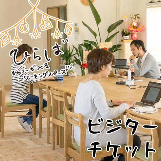 【ひらば】ビジターチケット 6回券 5,000円(通常6,000円→1回分お得)