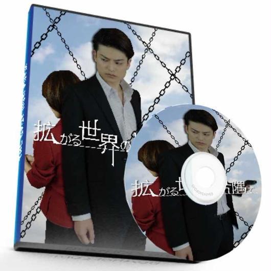 舞台「拡がる世界の片隅で」DVD