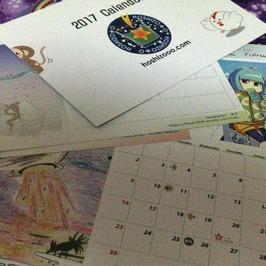 星蔵さんオリジナル 卓上カレンダー2017(はがきサイズ)