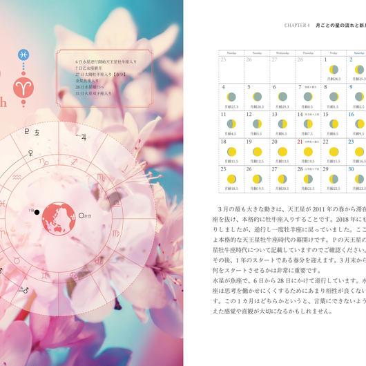 星使い手帳2019-2020