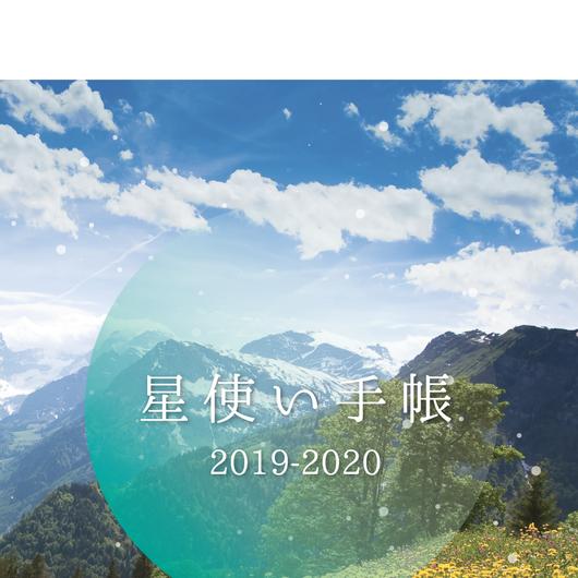 セット購入☆星使い手帳・星使いの時刻表2019-2020