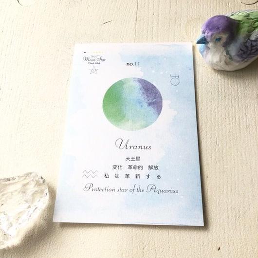 天王星のポストカード