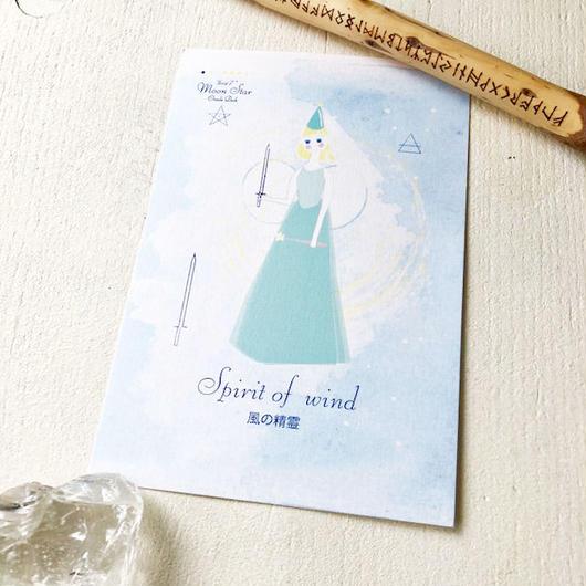 風の精霊ポストカード