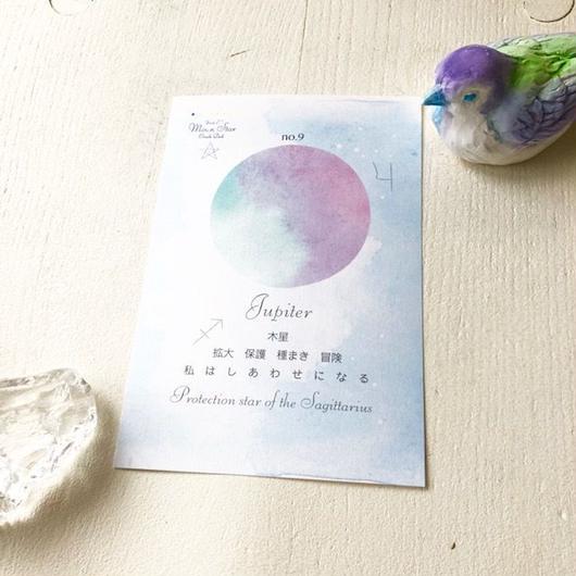 木星のポストカード