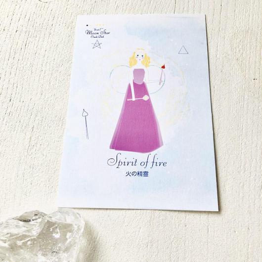 火の精霊ポストカード