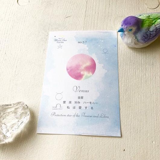 金星のポストカード