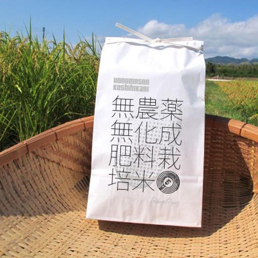 RICE475 無農薬栽培米 新潟県南魚沼産コシヒカリ (平成29年産)