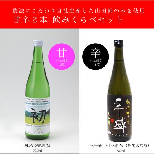 【ひょうご酒米処の山田錦】甘辛飲み比べ!日本酒2本セット