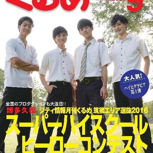 月刊くるめ2016年9月号
