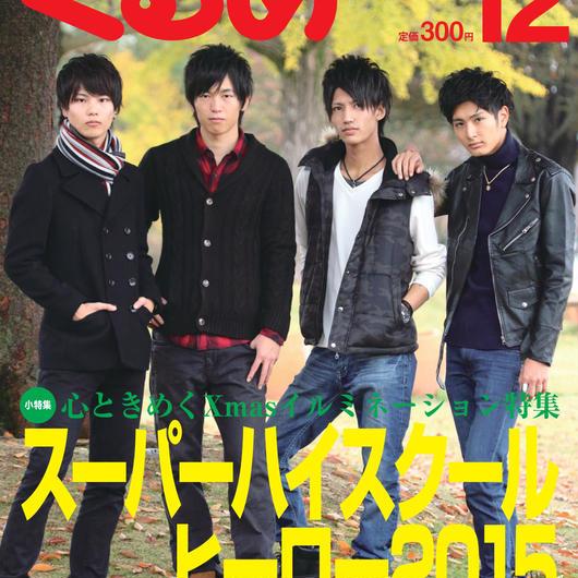 月刊くるめ2015年12月号