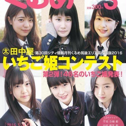 月刊くるめ2016年3月号