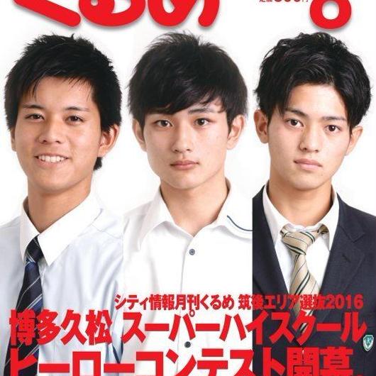 月刊くるめ2016年8月号