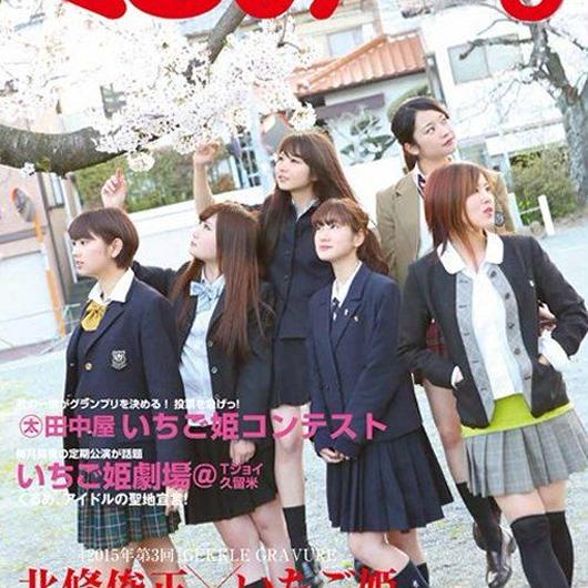 月刊くるめ2015年5月号