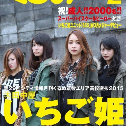 月刊くるめ2015年2月号