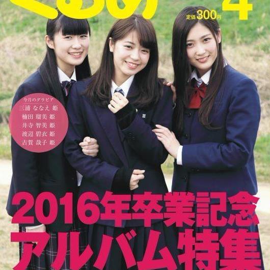 月刊くるめ2016年4月号