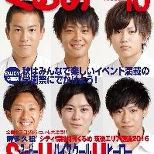 月刊くるめ2016年10月号
