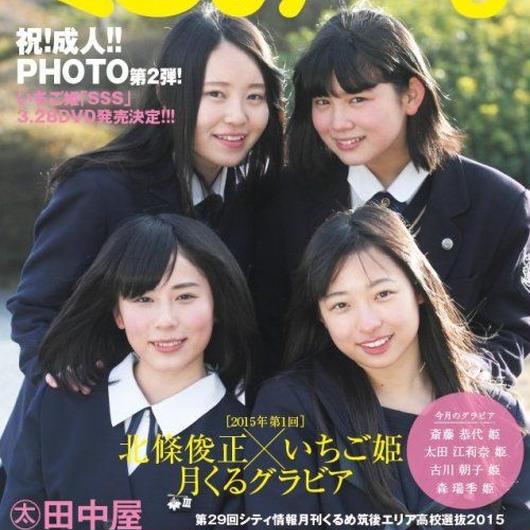 月刊くるめ2015年3月号