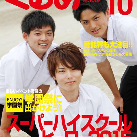 月刊くるめ2015年10月号