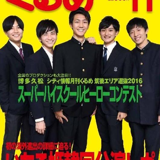 月刊くるめ2016年11月号