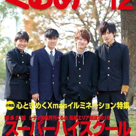 月刊くるめ2016年12月号