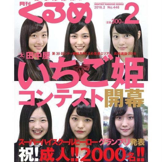 月刊くるめ2016年2月号