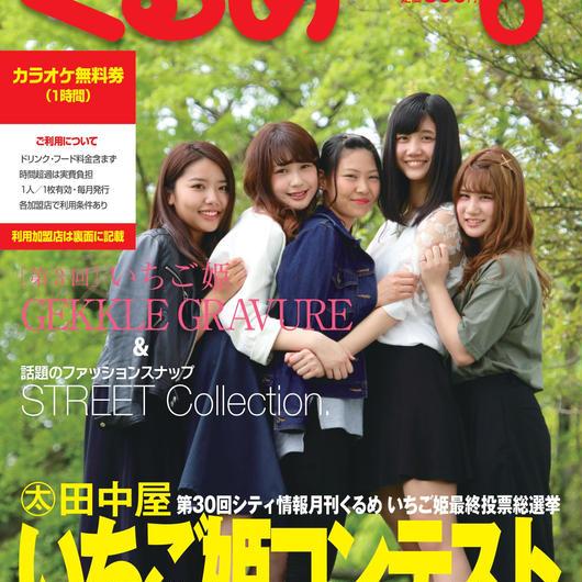 月刊くるめ2016年6月号